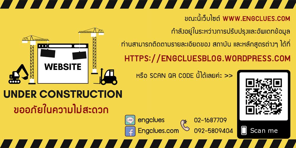 Website Under Construction!