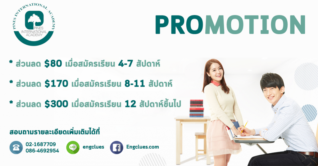 [Promotion] สถาบันภาษา Pines International Academy (PIA)