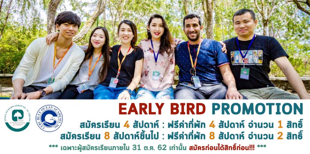 [Promotion] Early Bird สิทธิ์จำนวนจำกัด สมัครก่อนได้สิทธิ์ก่อน