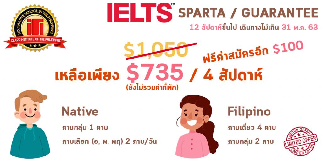 [Promotion] IELTS Sparta / Guarantee สถาบัน CIP (จำกัด 2 สิทธิ์)