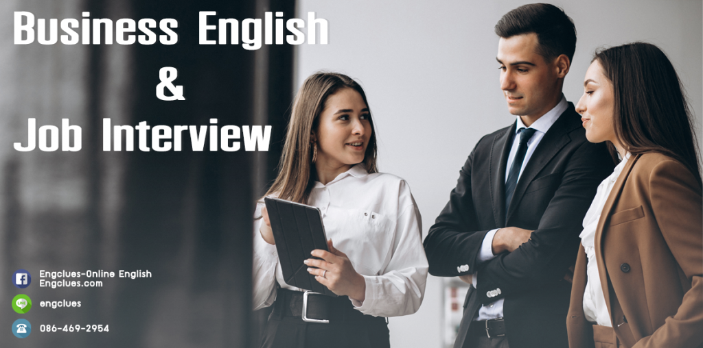 [Articles] หลักสูตร Business English & Job Interview