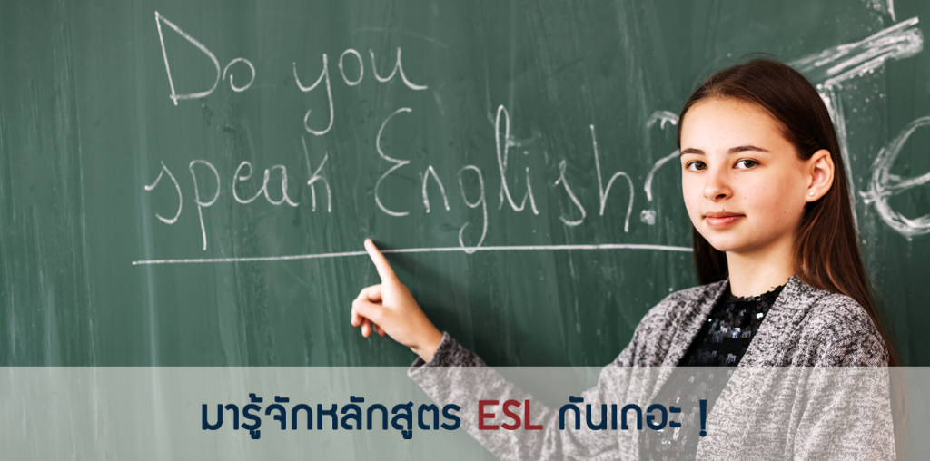 [Articles] มารู้จักหลักสูตร ESL กันเถอะ!