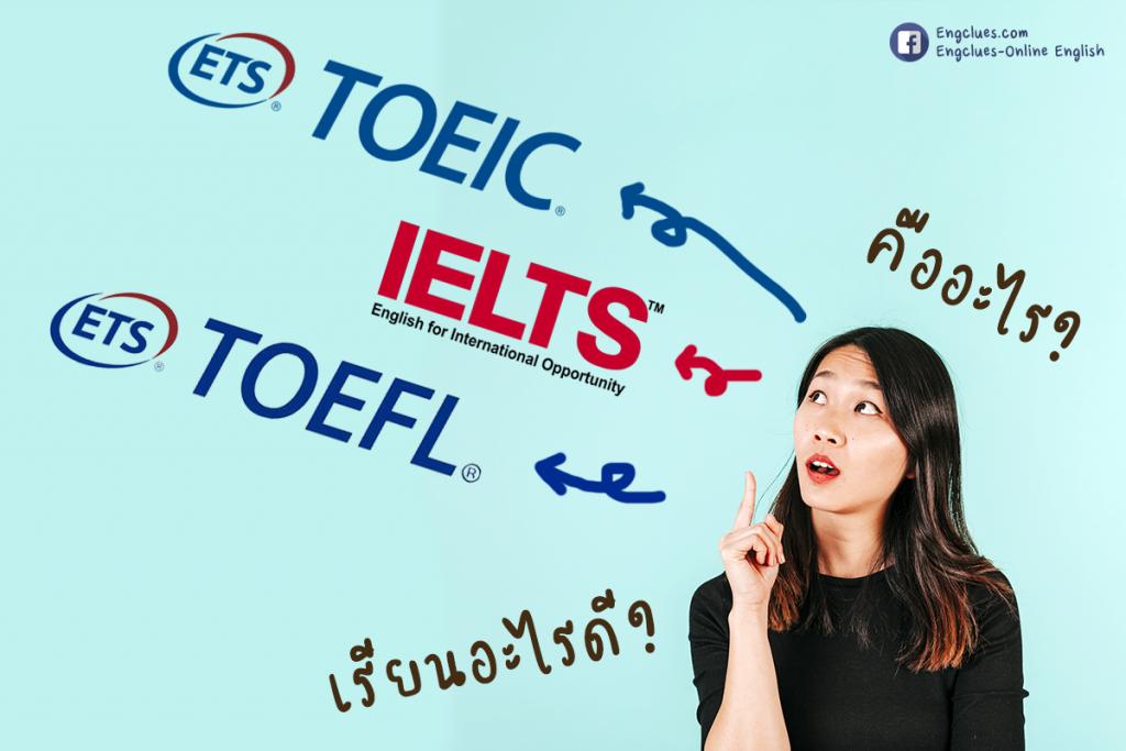 [Articles] หลักสูตร IELTS คืออะไร?